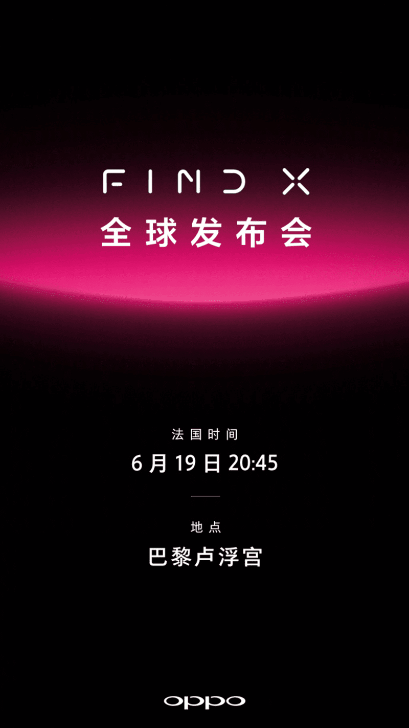 OPPO Find X to be announced on June 19 in Paris!