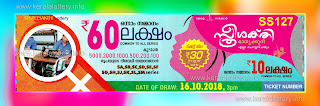 "KeralaLottery.info, ""kerala lottery result 16.10.2018 sthree sakthi ss 127"" 16th october 2018 result, kerala lottery, kl result,  yesterday lottery results, lotteries results, keralalotteries, kerala lottery, keralalotteryresult, kerala lottery result, kerala lottery result live, kerala lottery today, kerala lottery result today, kerala lottery results today, today kerala lottery result, 16 10 2018, 16.10.2018, kerala lottery result 16-10-2018, sthree sakthi lottery results, kerala lottery result today sthree sakthi, sthree sakthi lottery result, kerala lottery result sthree sakthi today, kerala lottery sthree sakthi today result, sthree sakthi kerala lottery result, sthree sakthi lottery ss 127 results 16-10-2018, sthree sakthi lottery ss 127, live sthree sakthi lottery ss-127, sthree sakthi lottery, 16/10/2018 kerala lottery today result sthree sakthi, 16/10/2018 sthree sakthi lottery ss-127, today sthree sakthi lottery result, sthree sakthi lottery today result, sthree sakthi lottery results today, today kerala lottery result sthree sakthi, kerala lottery results today sthree sakthi, sthree sakthi lottery today, today lottery result sthree sakthi, sthree sakthi lottery result today, kerala lottery result live, kerala lottery bumper result, kerala lottery result yesterday, kerala lottery result today, kerala online lottery results, kerala lottery draw, kerala lottery results, kerala state lottery today, kerala lottare, kerala lottery result, lottery today, kerala lottery today draw result"