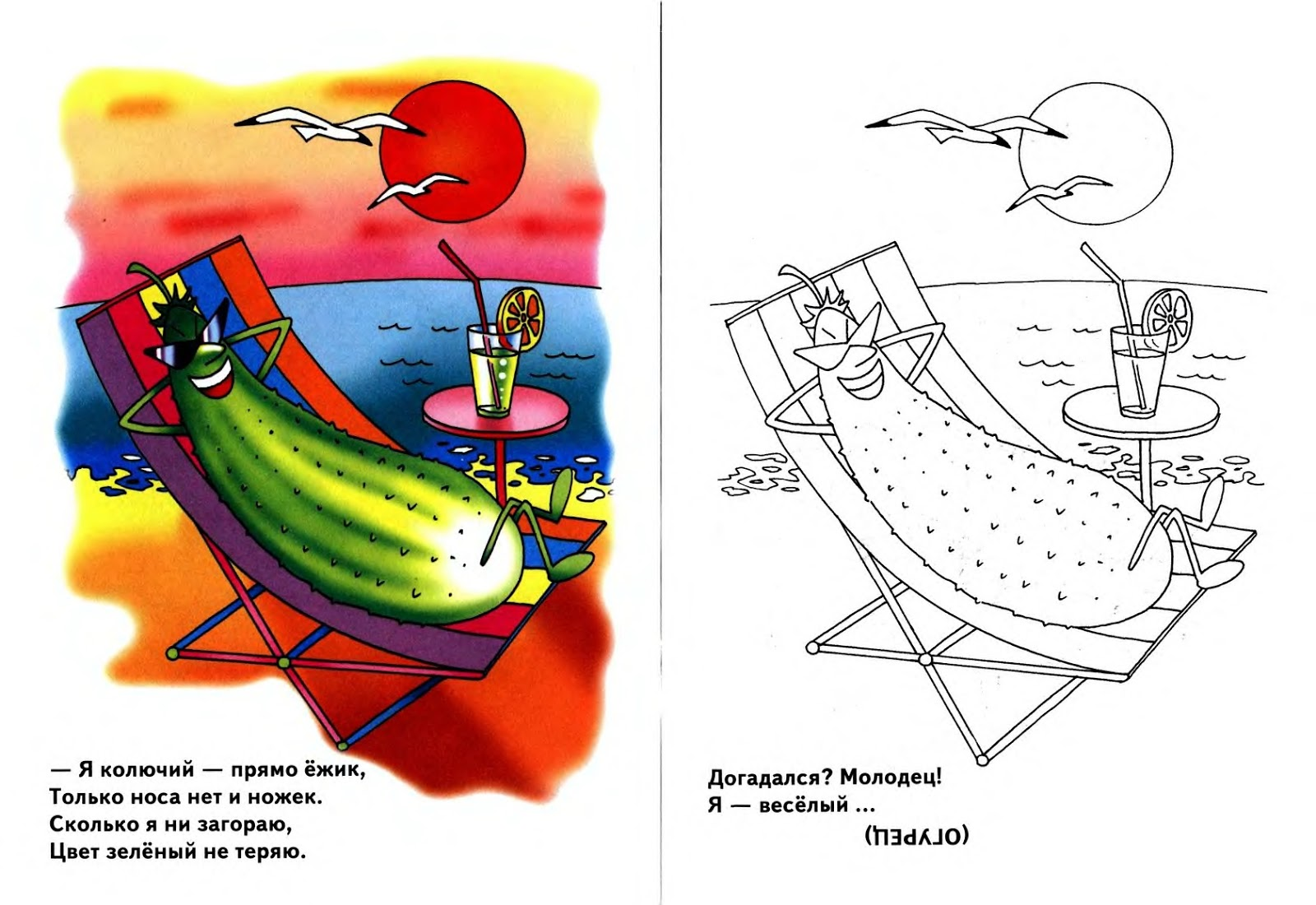 Онлайн раскраски для детей: Загадки с грядки