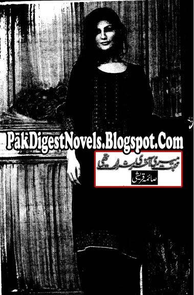 Mohabbat Meri Akhri Sharart Thi Novel By Saima Qureshi Pdf Free Download