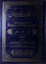 Tazkra Hazrat Muhadas Dakan Urdu Islamic Book Free Download