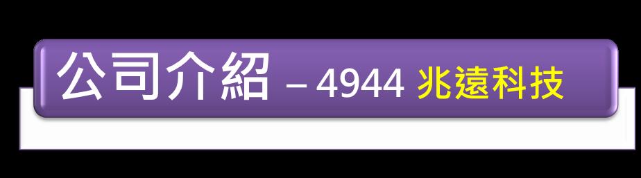 圓夢共創美好生活 ~ 搭建一條通往成功與財富的橋樑: [遊刃股海] 股票抽籤 - 4944 兆遠科技