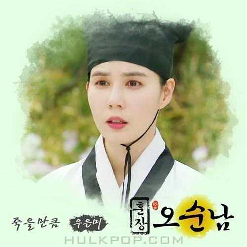 Woo Eun Mi – Teacher Oh Soon Nam OST Part.5