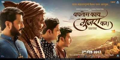Baghtos Kay Mujra Kar 2017 Marathi Movie Download 300mb WEBRip