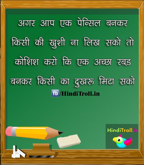 Motivational Hindi Quotes Wallpaper| Life Motivational Picture | Motivational HIndi Photo