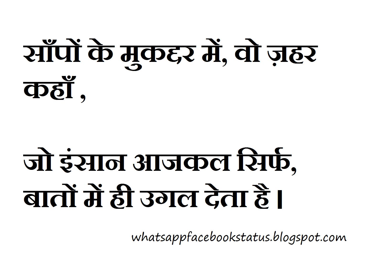 faadu taunt attitude whatsapp status for fake people   whatsapp facebook status quotes