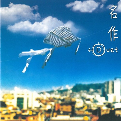 Various Artists – 명작 듀엣