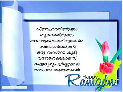 Ramadan quotes in malayalam