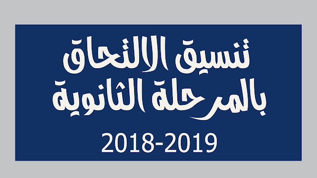 التنسيق النهائي للالتحاق بالمرحلة الثانوية 2018-2019