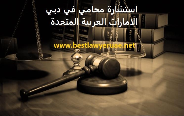 استشارة قانونية عقارية