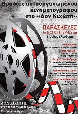 Βραδιές αυτοοργανωμένου κινηματογράφου στο Δον Κιχώτη (νέες ημερομηνίες)