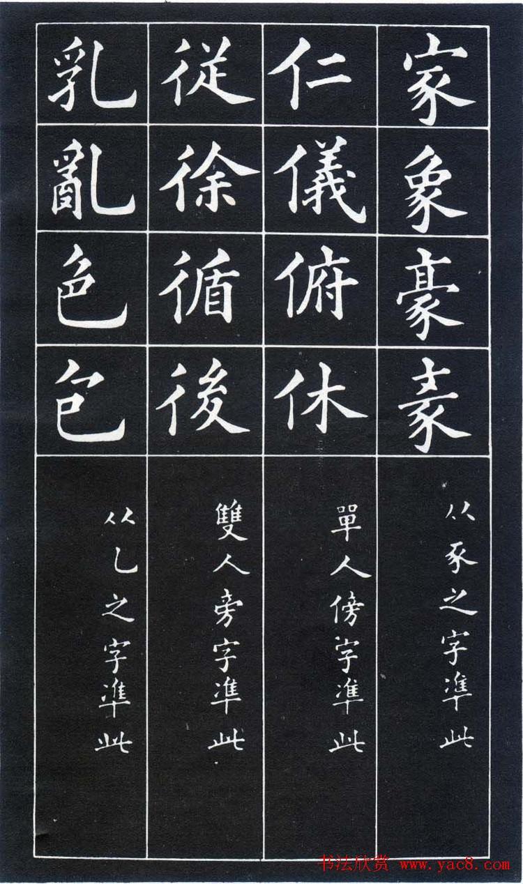 從頭開始學: 我對書法教學的態度-「述而不作」,今介紹「黃自元楷書間架結構九十二法」
