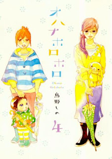 [Manga] オハナホロホロ 第01 04巻 [Ohana Holoholo Vol 01 04], manga, download, free