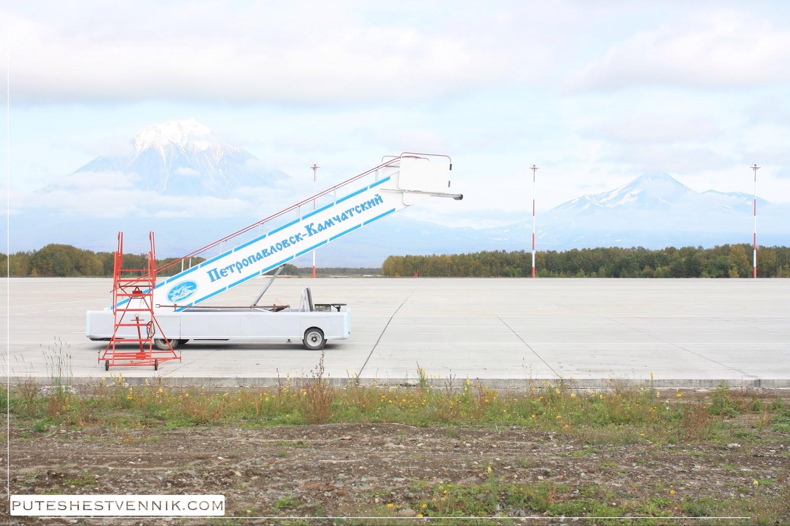 Трап в аэропорту Петропавловска-Камчатского