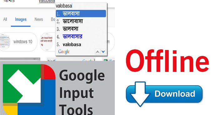 Amar Class BD: Google input tools available for you  google