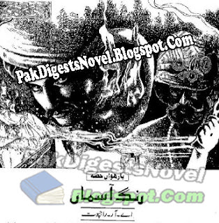 Rang-E-Aasma Part 12 Novel By A. R Rajpoot / Download & Read Online
