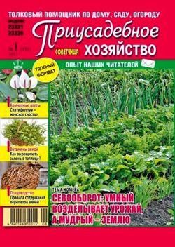 Читать онлайн журнал<br>Приусадебное хозяйство (№1 2017)<br>или скачать журнал бесплатно