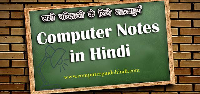 कंप्यूटर नोट्स हिंदी  : Computer Notes In Hindi