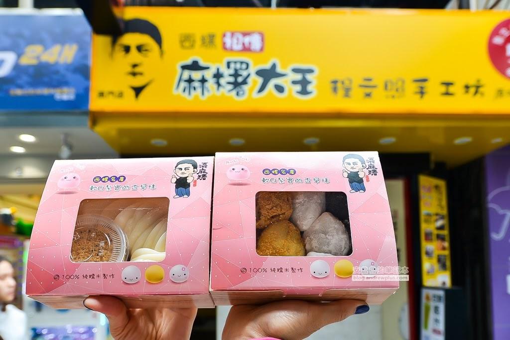 西門町麻糬,西螺祖傳麻糬大王台北西門店,西門站好吃麻糬