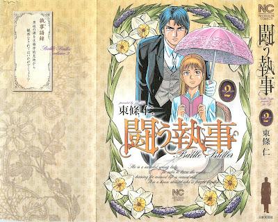 闘う執事 第01-02巻 [Tatakau Shitsuji vol 01-02] rar free download updated daily
