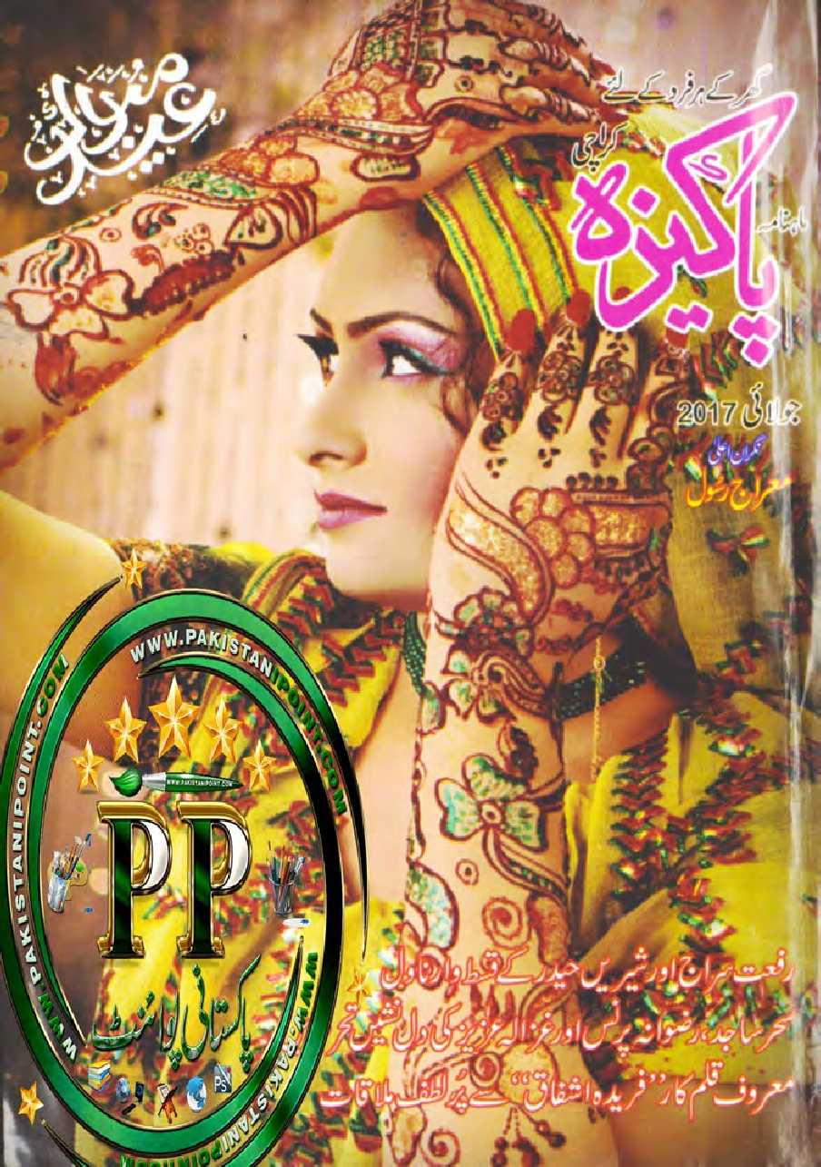 Pakeeza Digest July 2017 Free Download PDF