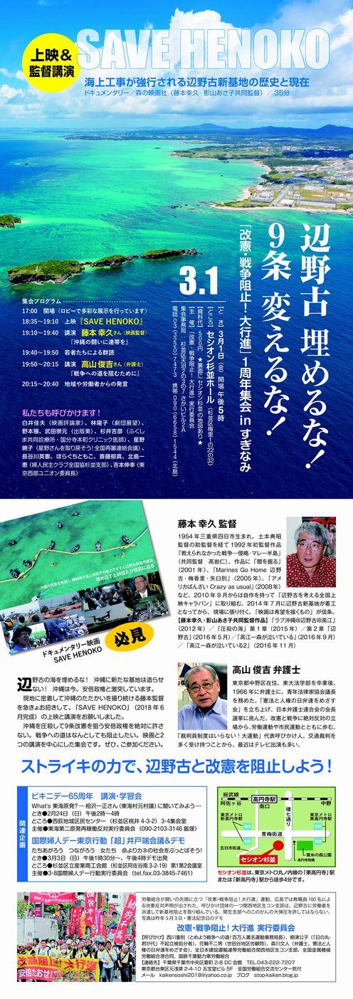 http://stop-kaiken.blog.jp/20190301bira2web.pdf