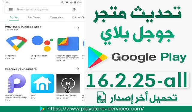 تحديث متجر جوجل بلاي Google PLAY 16.2.25-all