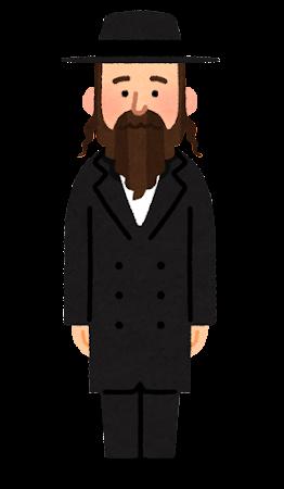 ユダヤ教超正統派の男性のイラスト