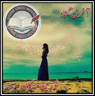 Free download Aakhri gunah Episode 1 novel by Noreen Muskan Sarwar pdf