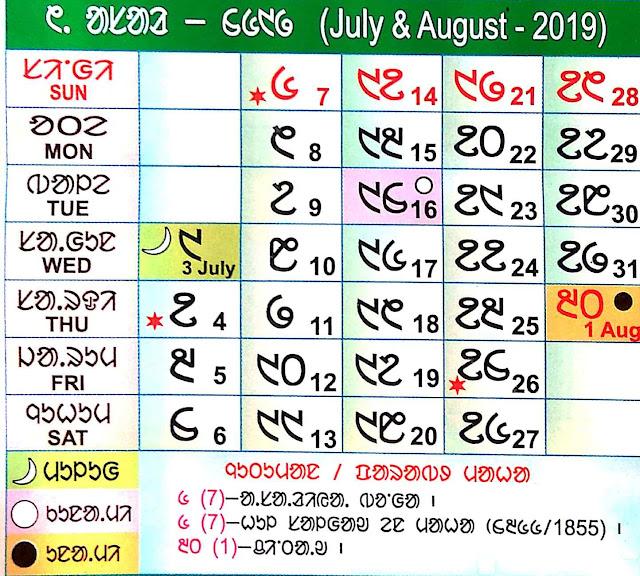Santali Calendar 2019 Asadh Bonga