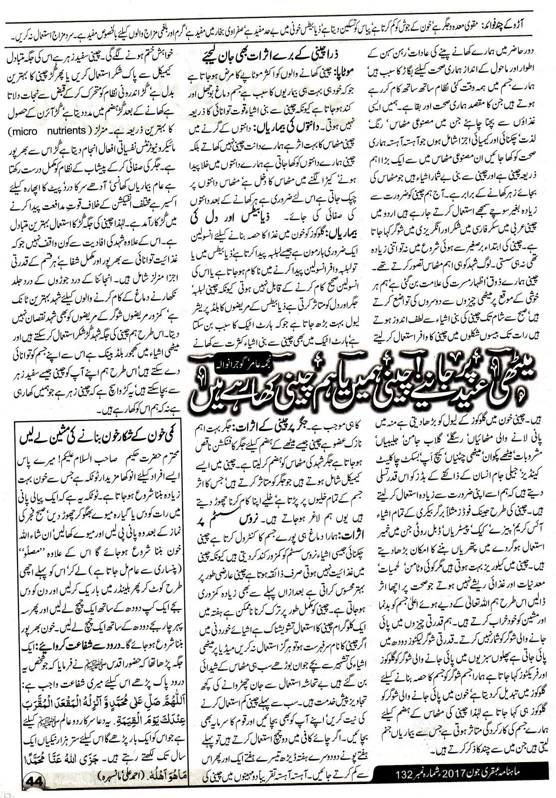 Page 44 Ubqari Magazine June 2017
