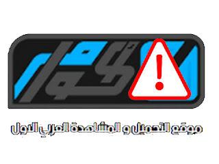 اغلاق موقع akoam - اكوام افلام ومسلسلات رمضان