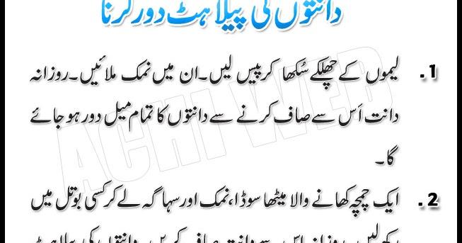 Achi Web Homemade Teeth Whitening Tips In Urdu