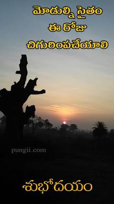 subhodayam images telugu manchi matalu