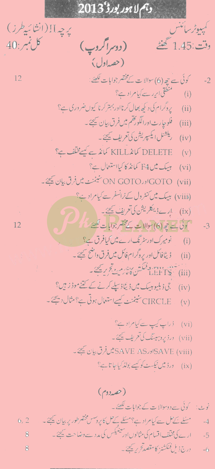 Past Papers of Computer Science 10th Class Lahore Board 2013