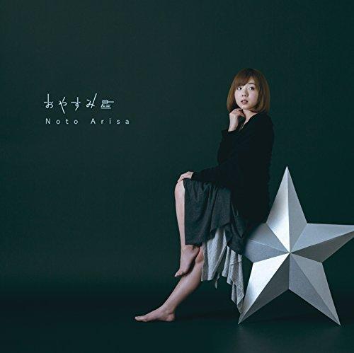 [Single] 能登有沙 – おやすみ星 (2016.06.15/MP3/RAR)