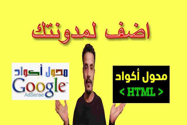 اضافة محول اكواد html وشفرات جوجل ادسنس لمدونتك