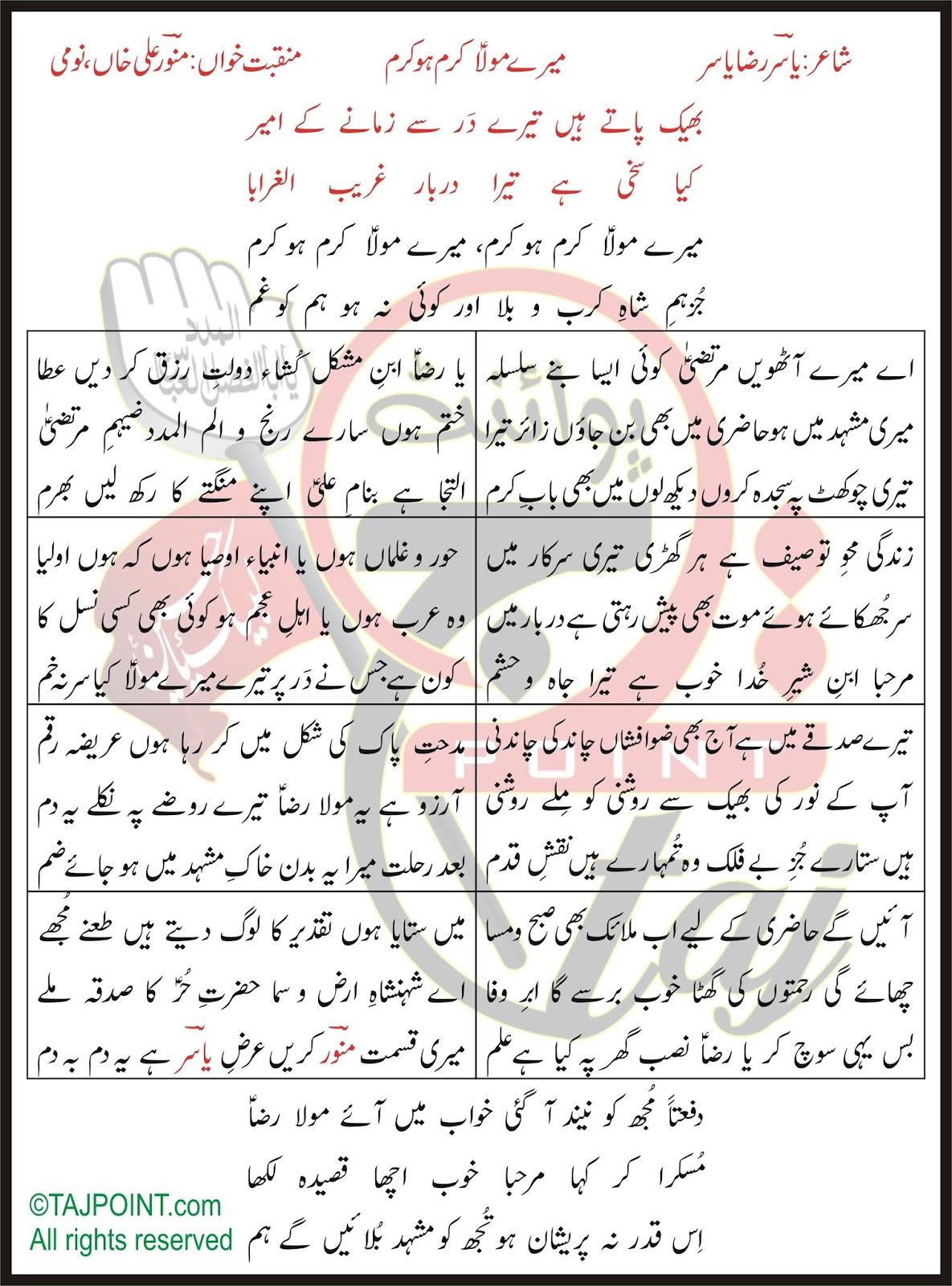 Mere Maula Karam Ho Karam Lyrics In Urdu and Roman Urdu