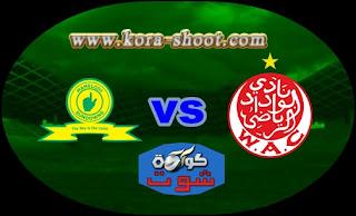 مشاهدة مباراة الوداد وماميلودي سونداونز بث مباشر 04-05-2019 دوري أبطال أفريقيا