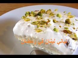 ليالي لبنان بالحليب المكثف,ليالي لبنان بدون بيض,ليالي لبنان بالعسل,ليالي لبنان السورية,ليالي لبنان بالقشطة