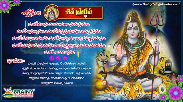 Vande shambhu umapathim.mp3 download websites,Vande Shambum umapathim sura gurum vande jagatkaranam, Vande pannaga bhooshanam mrugadharam, vande pasoonaam pathim, Vande surya sasanka vahni nayanam,Free download song om vande shambhu umapathim,Vande Shambhu Umapathim Prayer To Lord Siva,SLOKAS ON LORD SHIVA,Practical Sanskrit: The joy of Shiva - good wishes,information on shiva prayer, shiv prarthana, prayer of lord shiva, lord shiva prayer, prarthana of shiva, shivratri, mahashivratri, shivratari 2018,Prayers and Slokas Addressed To Lord Shiva,Devotional Prayers to Lord Shiva - Hinduwebsite,Lord Shiva Mantras and Prayers