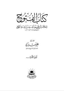 كتاب الفتوح لابن اعثم الكوفي16