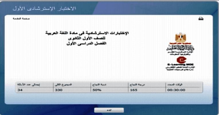 الاختبارات الاسترشادية الالكترونية الصف الأول الثانوي العام 2018/2019 امتحانات التابلت مادة عربي وفيزياء وكيمياء واحياء