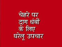 Jhaiya Ka ilaj - Skin Problems