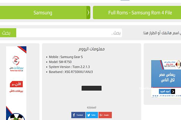موقع يشمل جميع رومات أجهزة سامسونغ جاهزة للتحميل مجانا