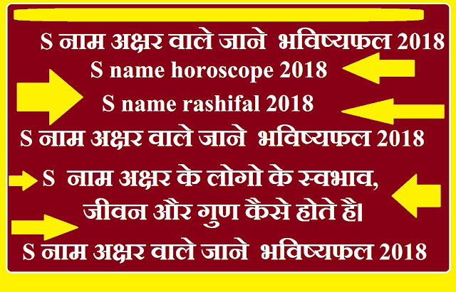 S name horoscope 2018