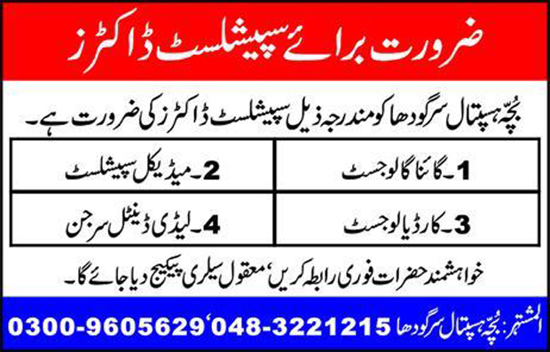 Bucha Hospital Sargodha Jobs 28 July 2017
