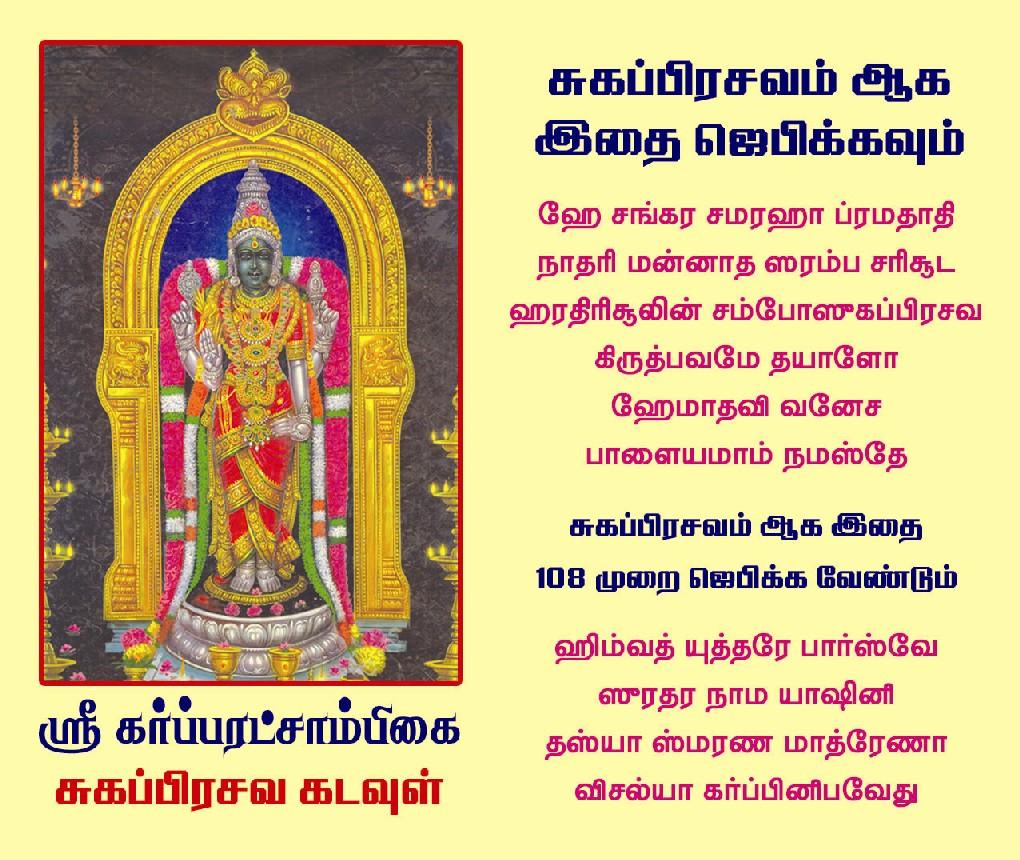 Slogam In Tamil