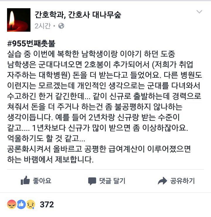 남자 군 2호봉 인정은 성차별