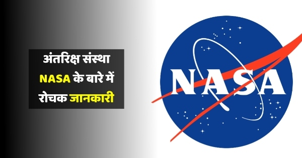 Get info about Facts about NASA in Hindi | नासा के बारे में रोचक जानकारी | Interesting facts about National Aeronautics and Space Administration in hindi